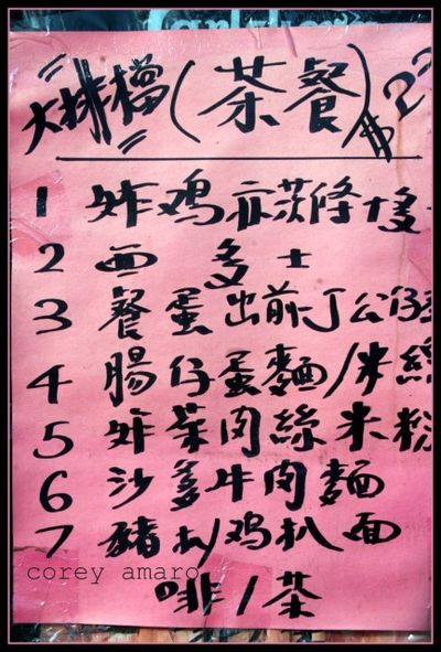 Pink and black chinese written